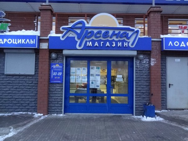 рыболовный магазин в заводском районе
